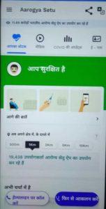 Aarogya Setu App क्या हैं?