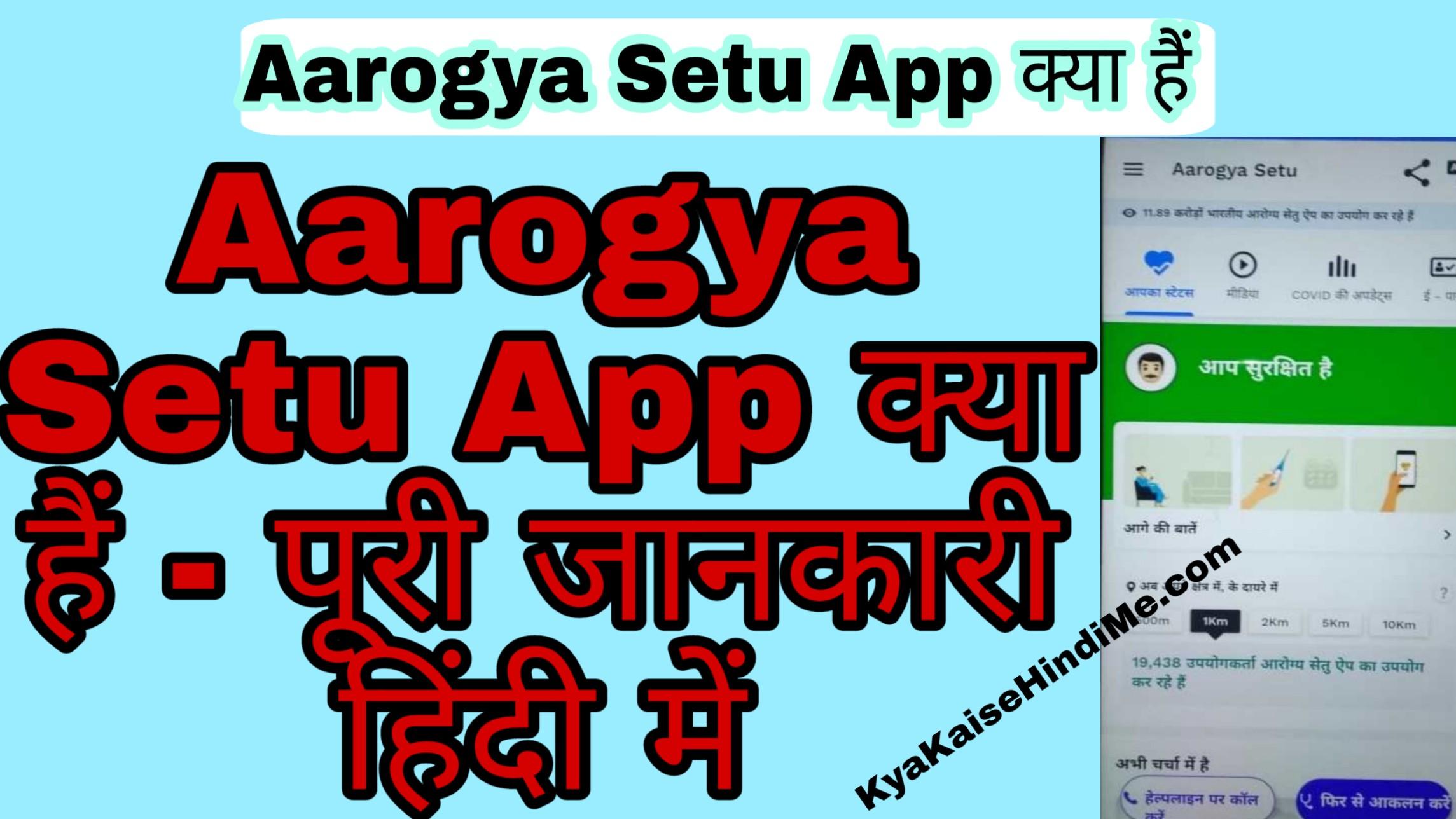 Aarogya Setu App क्या हैं - पूरी जानकारी हिंदी में