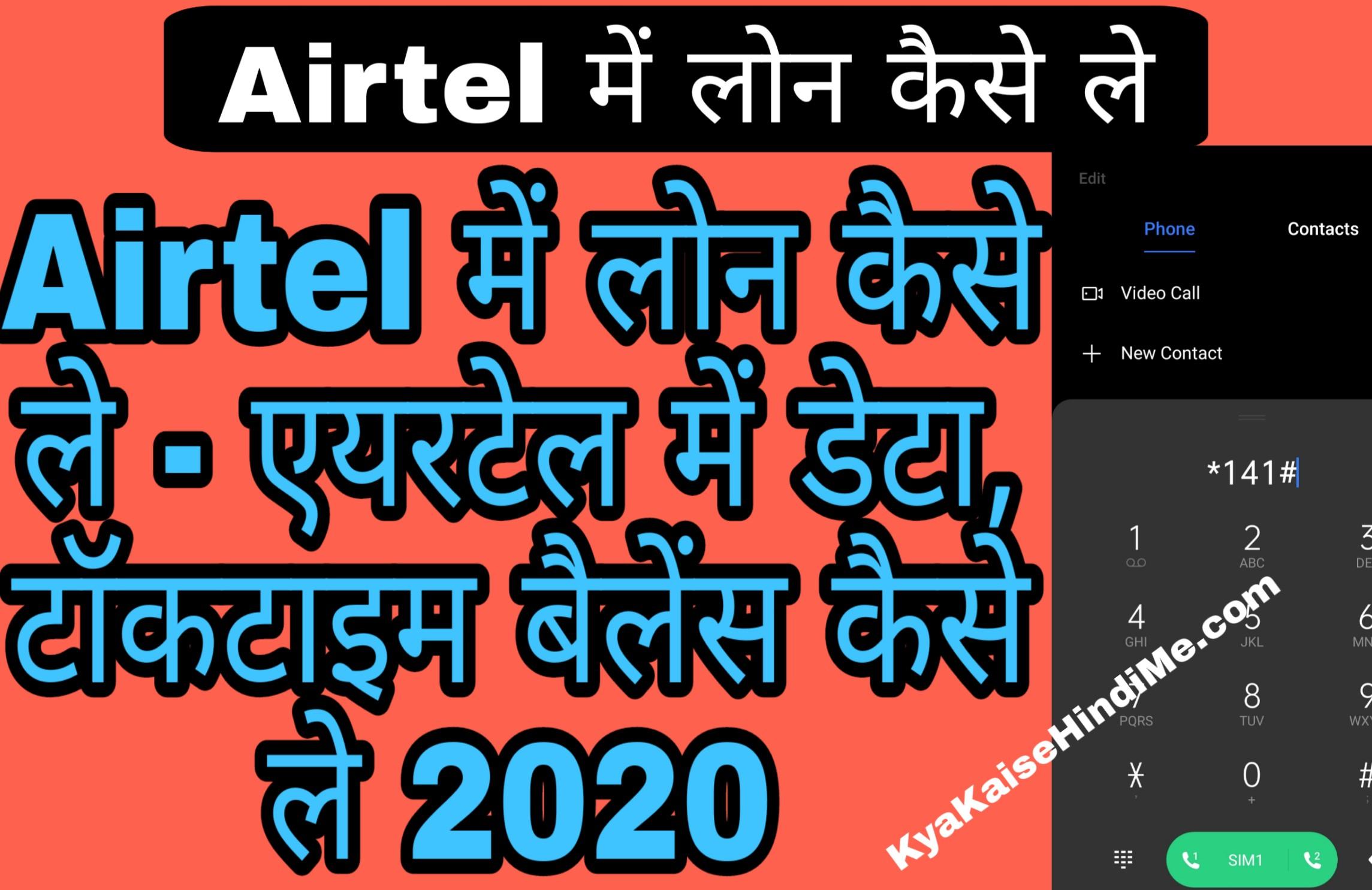Airtel में लोन कैसे ले - एयरटेल में डेटा, टॉकटाइम बैलेंस कैसे ले 2021