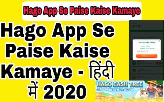 Hago App Se Paise Kaise Kamaye - हिंदी में 2020