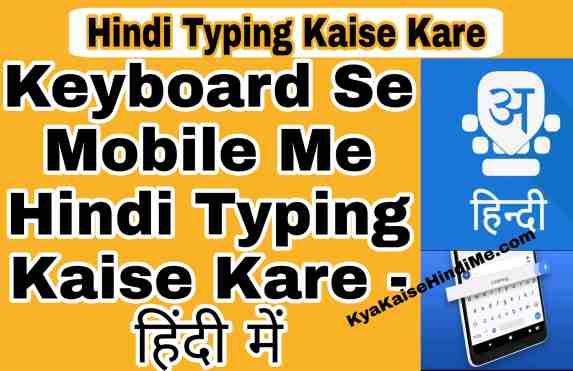 Keyboard Se Mobile Me Hindi Typing Kaise Kare - हिंदी में