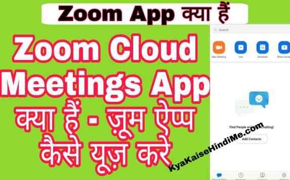 Zoom Cloud Meetings App क्या हैं - ज़ूम ऐप्प कैसे यूज़ करे