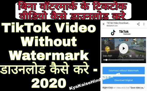 TikTok Video Without Watermark डाउनलोड कैसे करे - 2020
