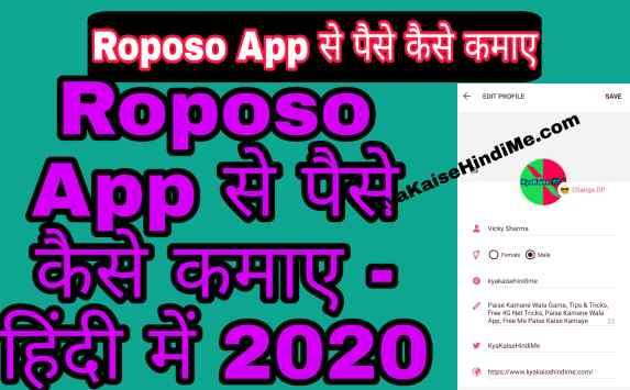 Roposo App से पैसे कैसे कमाए - हिंदी में 2020