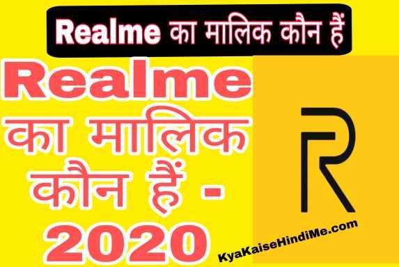 Realme का मालिक कौन हैं - Who Is Owner Of Realme 2020