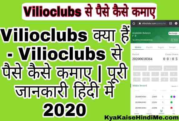 Vilioclubs क्या हैं - Vilioclubs से पैसे कैसे कमाए | पूरी जानकारी हिंदी में