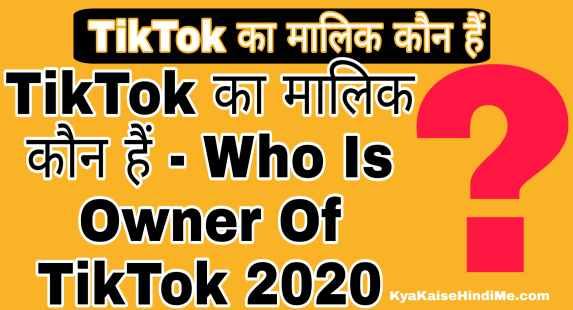 TikTok का मालिक कौन हैं - Who Is Owner Of TikTok 2020