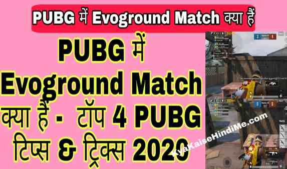 PUBG में Evoground Match क्या हैं - टॉप 4 PUBG टिप्स & ट्रिक्स 2020