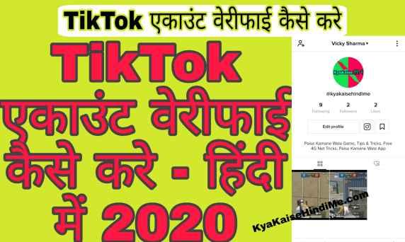 TikTok एकाउंट वेरीफाई कैसे करे - हिंदी में 2020