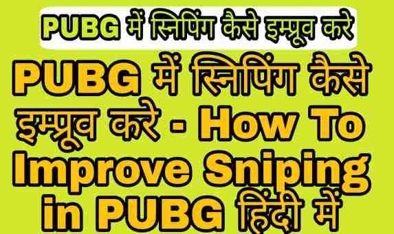 PUBG में स्निपिंग कैसे इम्प्रूव करे - How To Improve Sniping in PUBG हिंदी में