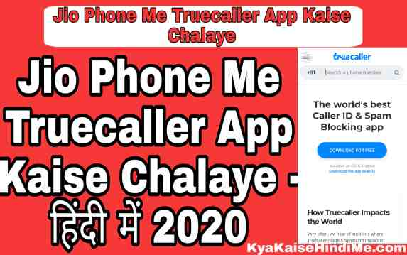 Jio Phone Me Truecaller App Kaise Chalaye - हिंदी में 2020