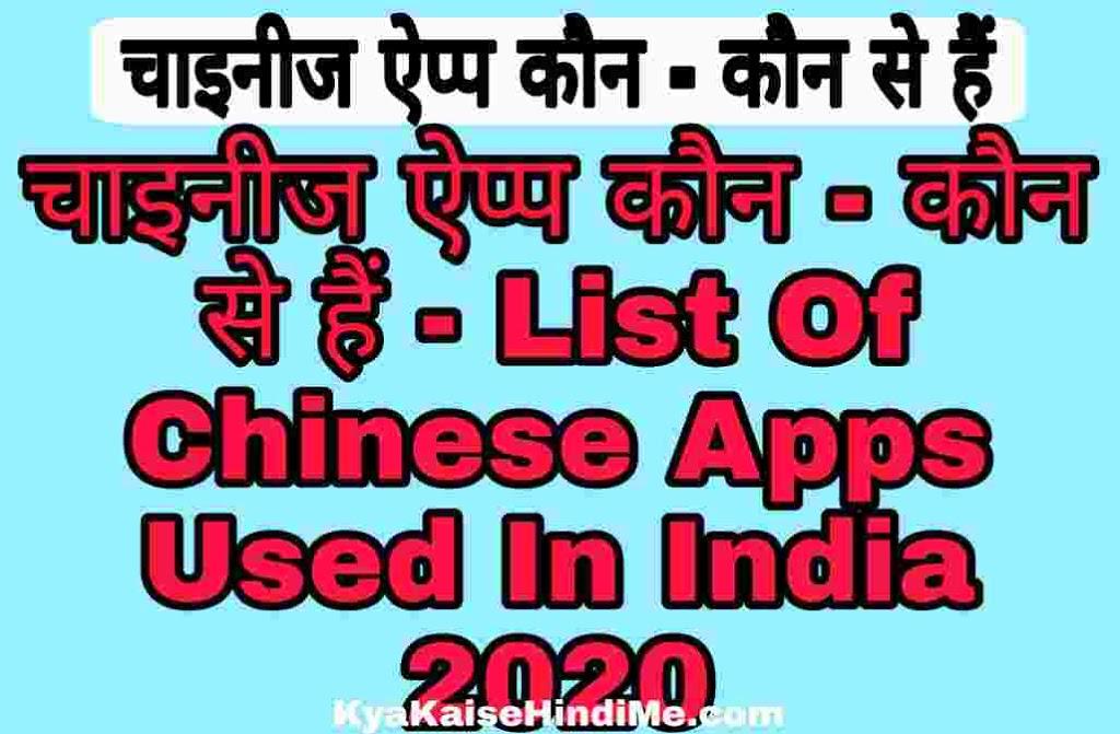 चाइनीज ऐप्प कौन - कौन से हैं - List Of Chinese Apps Used In India 2020