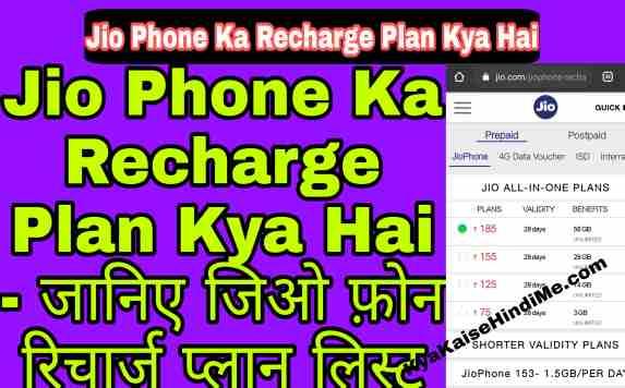 Jio Phone Ka Recharge Plan Kya Hai - जानिए जिओ फ़ोन रिचार्ज प्लान लिस्ट