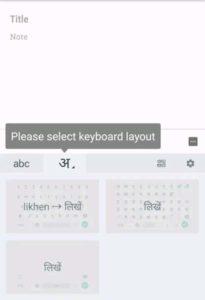 Google Indic Keyboard से टाइपिंग करे