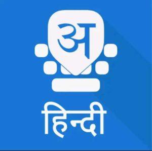 Hindi Keyboard App से हिंदी टाइप करे