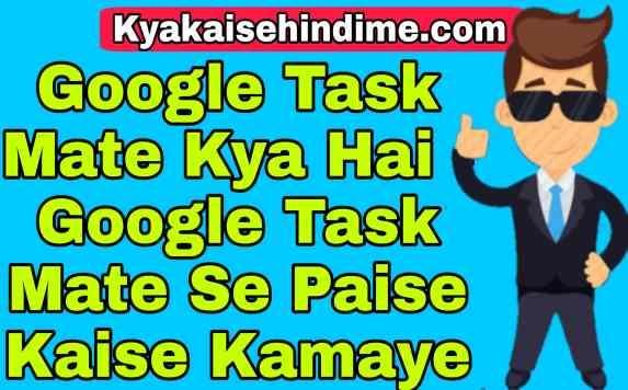 Google Task Mate Kya Hai - Google Task Mate Se Paise Kaise Kamaye
