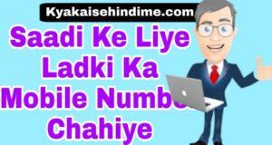 Saadi Ke Liye Ladki Ka Mobile Number Chahiye