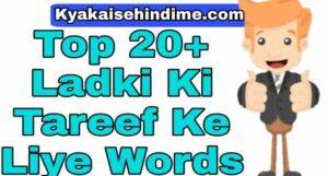 Ladki Ki Tareef Ke Liye Words