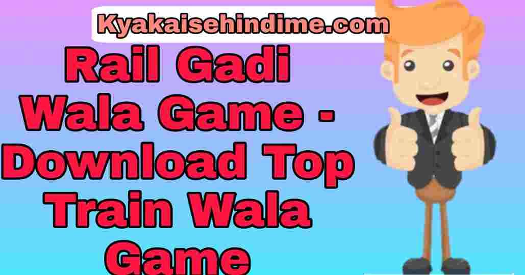 Rail Gadi Wala Game - Download Top 5 Train Wala Game