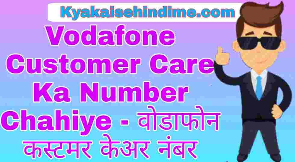 Vodafone Customer Care Ka Number Chahiye - वोडाफोन कस्टमर केअर नंबर