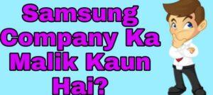 Samsung कंपनी का मालिक कौन हैं