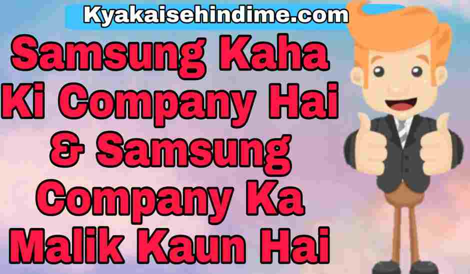 Samsung Kaha Ki Company Hai