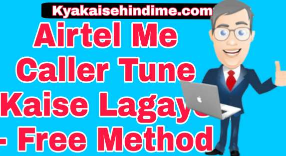 Airtel Me Caller Tune Kaise Lagaye - Free Method