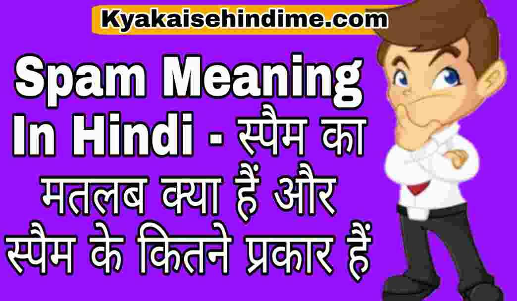 Spam Meaning In Hindi - स्पैम का मतलब क्या हैं और स्पैम के कितने प्रकार हैं