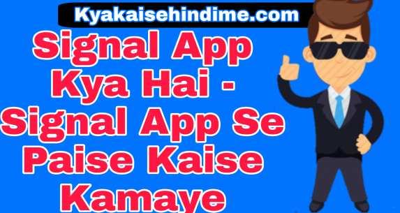 Signal App Kya Hai - Signal App Se Paise Kaise Kamaye