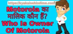 Motorola का मालिक कौन हैं