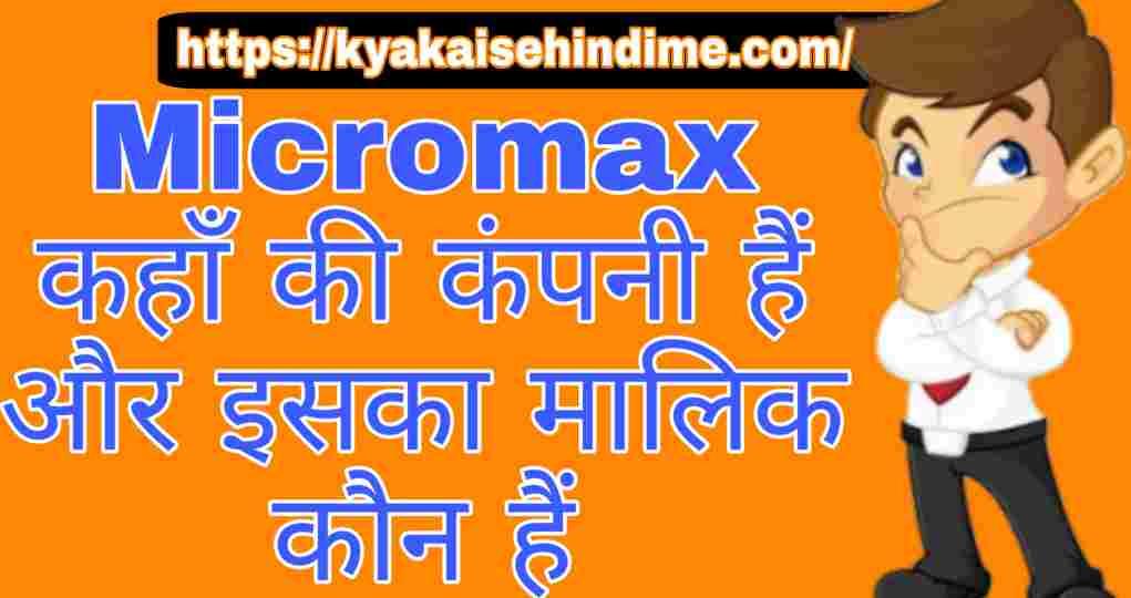Micromax Kaha Ki Company Hai