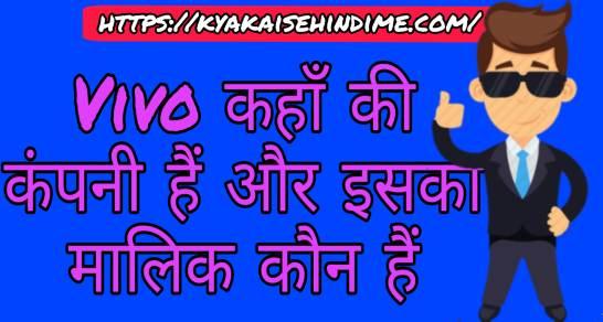 Vivo Kaha Ki Company Hai