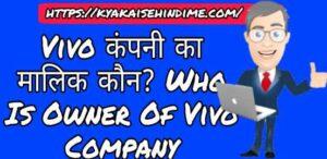 Vivo company का मालिक कौन हैं