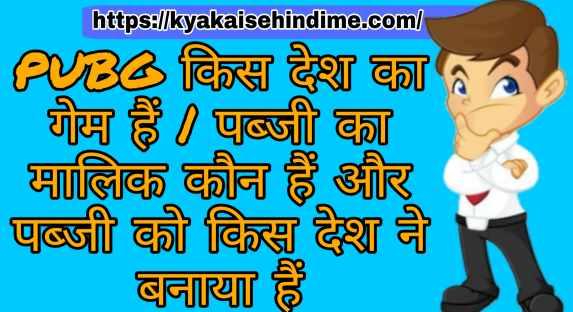 PUBG Kis Desh Ka Game Hai | PUBG Which Country Game