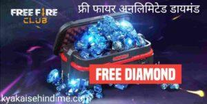 Free Fire Me Unlimited Diamond Kaise Le